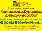 Новое изображение  Написание рефератов, контрольных, курсовых 33895375 в Барнауле