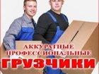 Скачать фото  Грузоперевозки грузчики 33897662 в Барнауле