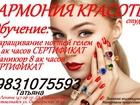 Скачать foto  курсы Наращивание ногтей 34367944 в Барнауле