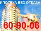 Изображение в   Выбрать самую выгодную ипотеку – процесс, в Барнауле 1