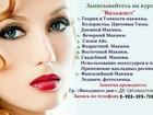 Новое фотографию  Обучение курсы визажа 35336056 в Барнауле
