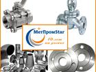 Новое фото Строительные материалы Предлагаем клапаны нержавеющие по низким ценам 36226615 в Барнауле