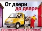 Свежее foto  Газель грузчики вывоз мусора 36631606 в Барнауле