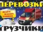 Изображение в Услуги компаний и частных лиц Грузчики Грузчики- профи организуем для вас любой в Барнауле 200