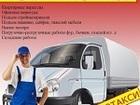 Смотреть foto  Грузчики, Сборка мебели, Переезды, Вывоз мусора в Барнауле, 38421946 в Барнауле