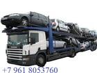 Новое фото Транспорт, грузоперевозки Доставка автомобилей в Барнаул 38978953 в Барнауле