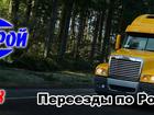 Скачать бесплатно foto Разные услуги Услуги по перевозке сборных грузов по маршруту Барнаул -Чебоксары 39125519 в Барнауле