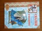 Новое фотографию  Книга Сказки о принцессах, королях и колдунах 43175640 в Барнауле