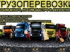 Уникальное изображение Спортивный инвентарь Грузоперевозки, грузчики (переезды любой сложности) 74603148 в Новоалтайске