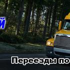Услуги по перевозке сборных грузов по маршруту Барнаул -Чебоксары