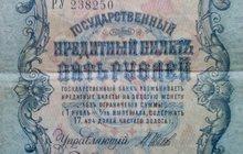 продам бумажные деньги царской России 1909 и СССР 1947 5 р и 3 р