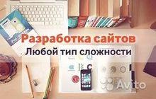 Создание, развитие, реклама сайтов