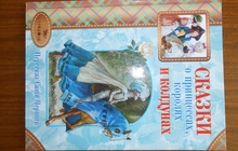 Книга Сказки о принцессах, королях и колдунах