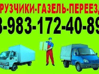 Скачать фото Грузчики Грузчики сильные 89831724089 Грузоперевозки Газели Большие 33627795 в Барнауле