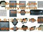 Скачать бесплатно фотографию Строительные материалы Бордюр тротуарный , Формы , 33174560 в Белой Холунице