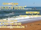 Смотреть фото  отдых в одной минуте до Азовского моря 69031765 в Белгороде