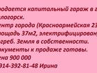 Свежее фото  Продается капитальный гараж 33464702 в Белогорске