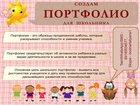 Изображение в Услуги компаний и частных лиц Разные услуги Создам портфолио для Вашего ребенка в единственном в Белогорске 35