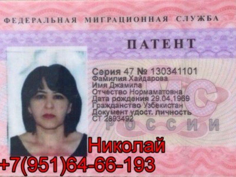 Адрес: Телефон: работа в москве с патентом для граждан снг меховые шубы