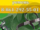 Фотография в Прочее,  разное Разное Ремни клиновые промышленного назначения нужны в Белореченске 129
