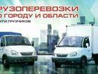 Новое фото Транспортные грузоперевозки Грузоперевозки/Газель/Грузчики 62309146 в Белово