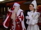 Увидеть фото Разное Дед Мороз и Снегурочка на дом в Березниках 33828622 в Березниках