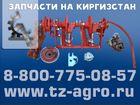 Фотография в   Запчасти на пресс подборщик Киргизстан от в Березниках 34620