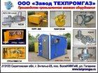 Свежее фото  Газовое оборудование от производителя 32952519 в Бирюсинске