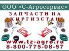 Фотография в   Запчасти на пресс подборщик Киргизстан предлагает в Биробиджане 682