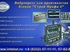 Смотреть фото Строительные материалы Вибропресс для блоков 39034218 в Бирске