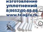 Изображение в   Российский завод производитель уплотнений в Благодарном 24
