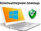 Новое изображение  Ремонт компьютерной техники 36749322 в Благовещенске
