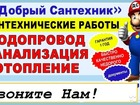 Уникальное фото Сантехника (услуги) Профессиональный Сантехник Электрик Сварщик 37730929 в Благовещенске
