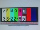 Увидеть изображение  Настройка и ремонт телевизоров, 39003942 в Благовещенске