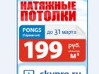 Уникальное фото Ремонт, отделка Натяжные потолки от компании Skypro 60868379 в Боровичи