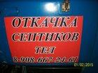 Просмотреть фотографию Вакуумная машина (илососная) откачка выгребных ям от 500 рублей 33588703 в Братске