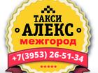 Новое фотографию Такси Междугороднее такси Алекс Братск – Иркутск - Братск 61510270 в Братске