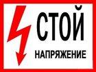 Уникальное фотографию Электрика (услуги) электрик 32634640 в Брянске