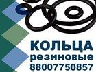 Просмотреть фотографию  Кольцо резиновое круглого сечения ГОСТ 34289562 в Брянске
