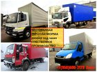 Скачать бесплатно фото  Переоборудование новых грузовых автомобилей, поддержанных бу авто, 34296280 в Брянске