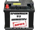 Свежее фотографию Аккумуляторы и пуско-зарядные устройства Куплю нерабочие аккумуляторы-дорого 34887129 в Брянске