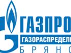 Уникальное фотографию  Куплю акции ОАО «Газпром газораспределение Брянск» 34995424 в Брянске
