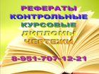 Увидеть изображение Курсовые, дипломные работы Курсовые работы на заказ 35016221 в Брянске