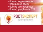 Изображение в   РОСТ ЭКСПЕРТ Брянск предлагает свои услуги в Брянске 1000