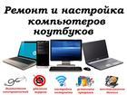 Новое фотографию Ремонт компьютеров, ноутбуков, планшетов Ремонт компьютеров, ноутбуков, моноблоков любой сложности, 64990042 в Брянске