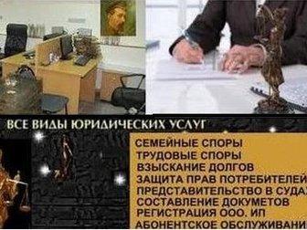 Скачать бесплатно фото  юридические и деловые услуги 25207181 в Брянске