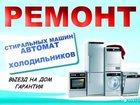 Фото в Ремонт электроники Ремонт холодильников Ремонт и сервисное обслуживание всех видов в Буйнакске 0