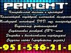 Свежее изображение  Ремонт и сервис электроники и бытовой техники 33927284 в Бутурлиновке