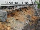 Изображение в   замена венцов подъем домов бетонные работы в Бузулуке 700