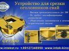 Увидеть изображение Строительные материалы Оборудование для срезки свай 38956461 в Бузулуке